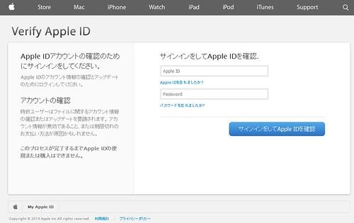 Apple ID フィッシングサイト
