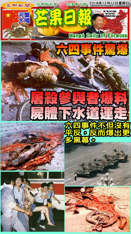 161211芒果日報--支那新聞--屠殺參與者爆料,屍體下水道運走