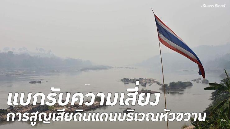 สูญเสียดินแดนไทย