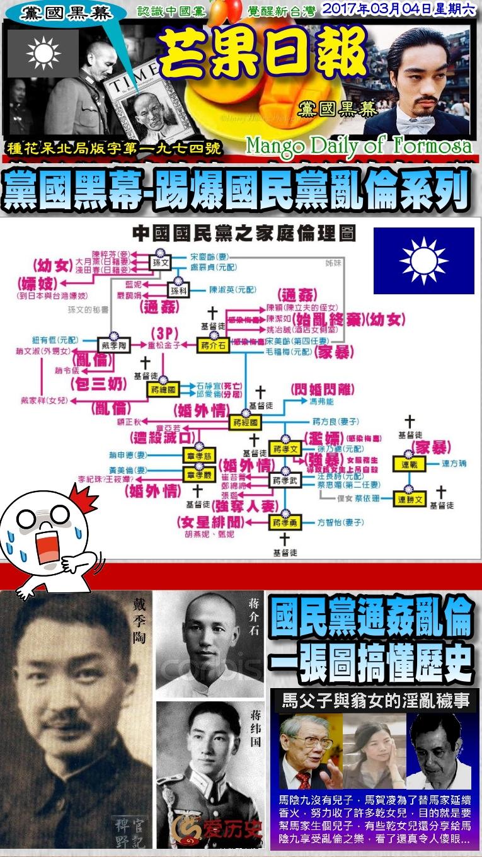 170304芒果日報--黨國黑幕--國民黨通姦亂倫,一張圖搞懂歷史