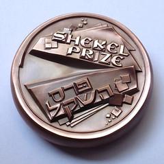 Shekel Prize Medal Final Obv