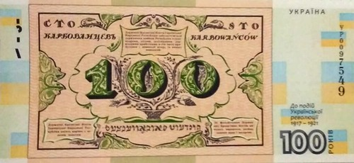 Ukraine souvenir banknote of 100 karbovanets