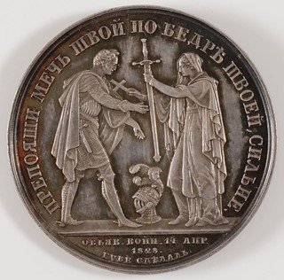 1828 Imperial Russian Silver Medal reverse