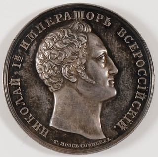 1828 Imperial Russian Silver Medal obverse