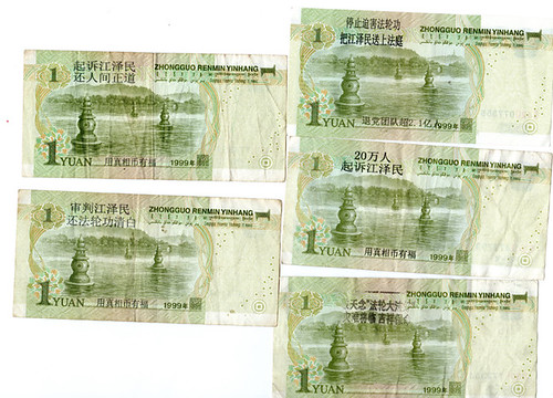 falungong currency