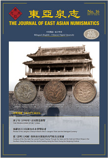 Journal of East Asian Numismatics No,16 vcover