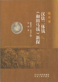 Sino-Kharoshthi coins (Horse coins of Khotan) book cover