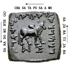 Kharoshthi on a coin of Artemidoros_coin_obverse_with_transliteration