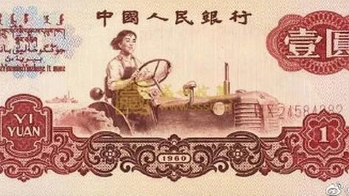Iconic Chinese Woman Tractor Driver Banknote