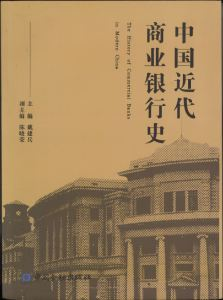 THE HISTORY OF COMMERCIAL BANKS IN MODERN CHINA book cover
