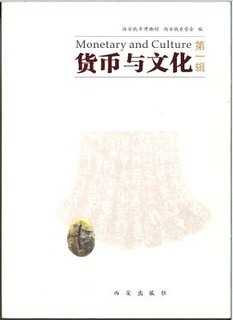 Monetary and Culture book cover