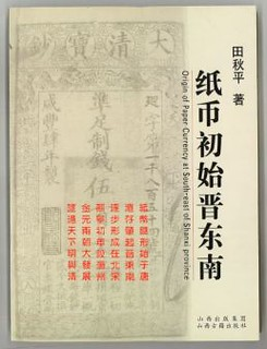 Origin of Paper Currency at South-east of Shanxi Province book cover