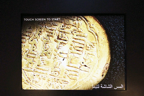 6 Sharjah Museum of Islamic Civilization coin display touchscreen