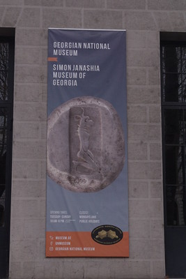 Georgian National Museum banner