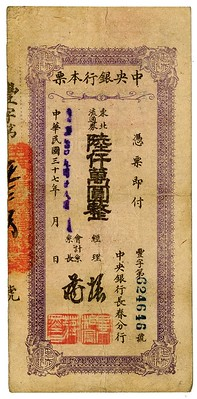 1948 China 10 Gold Yuan