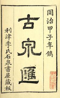 Gu Quan Hui