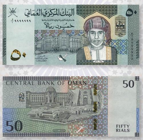 Oman 50 Rial Banknote