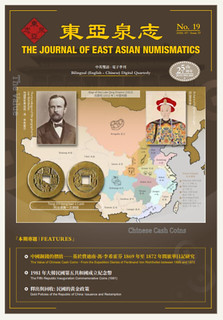 JOURNAL OF EAST ASIAN NUMISMATICS 19 cover