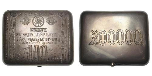 Russian Coin Purse