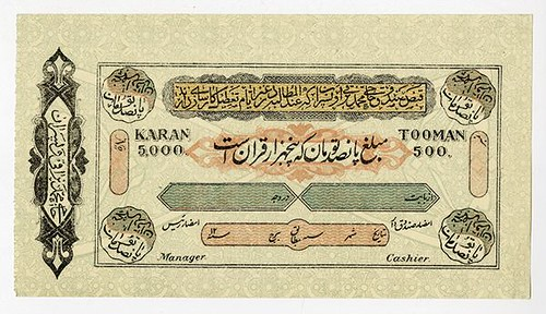 Iran 500 Tomans Scrip Note