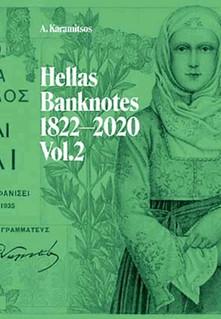 Hellas Banknotes v2 book cover