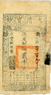 Chaing Dynasty, 1858, 2000 Cash note
