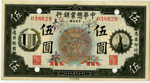 Lot 91. Chinese-Am Bank of Com, 1920 Harbin Branch