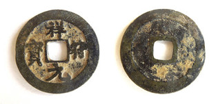 Chinese coin  found near Petersfield, Hampshire