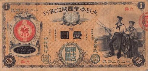1877 Japan 1 Yen banknote