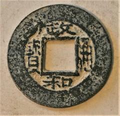 Annam Zinc Coin1