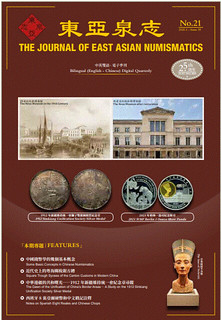 Journal of East Asian Numismatics n21 cover