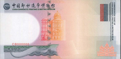 China Banknote Printing and Minting Museum Ticket