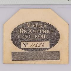 RAC Walrus - 50 Kopeks - PMG 63 - BACK - PMG1959064-002