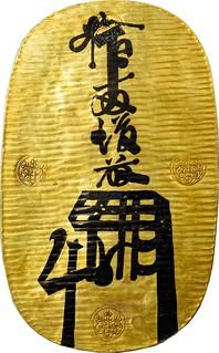 Kyoho Era Japan Oban 10 Rho Goto Signature Variety obverse