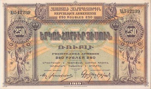 1919 Armenia 250 Rubles