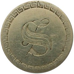 Counterfeit Liberty Seated Love Token letter S reverse