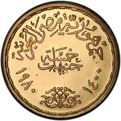 1980 Egypt Five Pound obverse