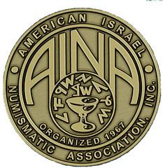 American Israel Numismatic Association logo