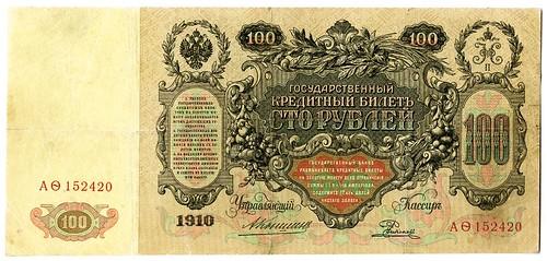 Archives Sale 68 Lot 355 1910 Russian 100 Rubles