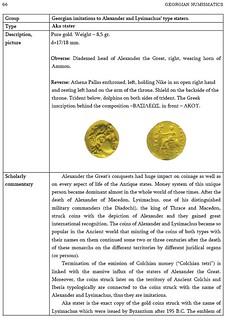 Catalogue Of Georgian Numismatics sample page2