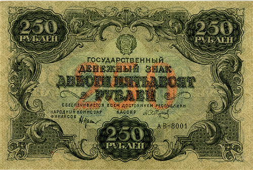 Archives sale 69 Lot 312 1922 Russia State Currency Note 250 Rubles