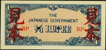 Japanese Invasion Money Burma Quarter Rupee front