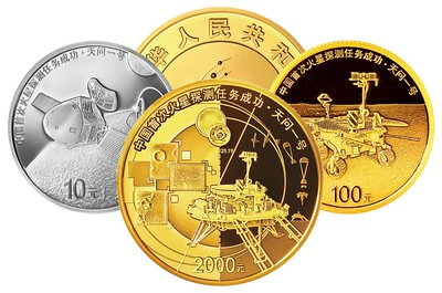 China's Mars Mission Coins