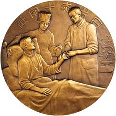 Japanese Hospitals in France Medal obverse