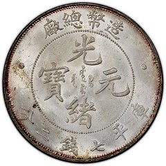 Qing Dynasty Silver Coin reverse