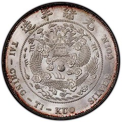 Qing Dynasty Silver Coin obverse