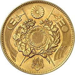 1870 Japan 20 Yen reverse