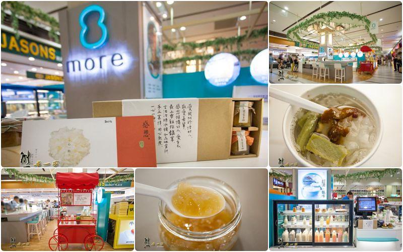 8more白木耳鮮物專賣店