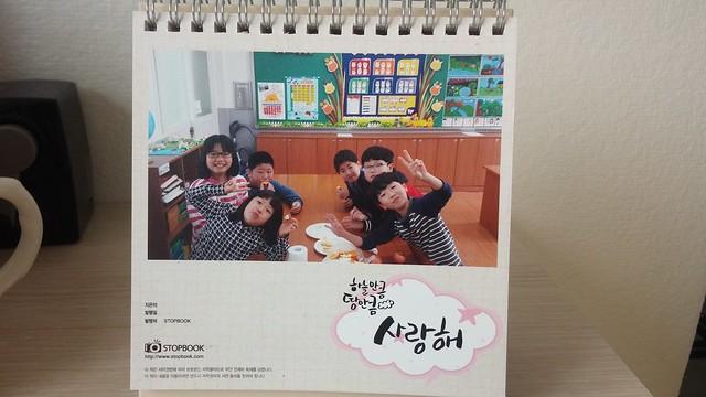 니가 참 좋아 : 화북초등학교 4학년 달력