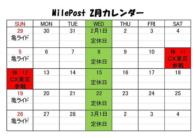 店休日カレンダー2